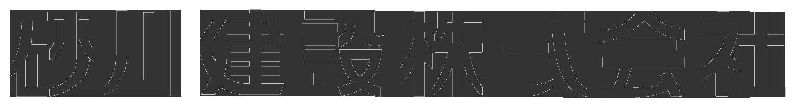 砂川建設株式会社